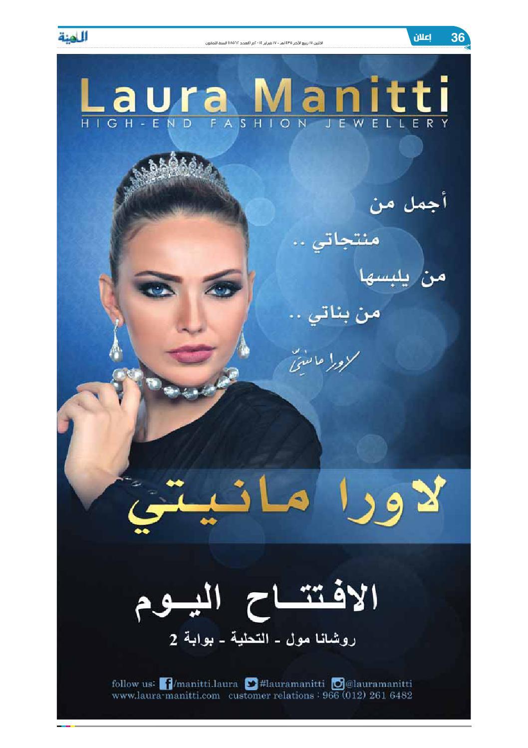 ce62e3d25 Madina 20140217 by Al-Madina Newspaper - issuu