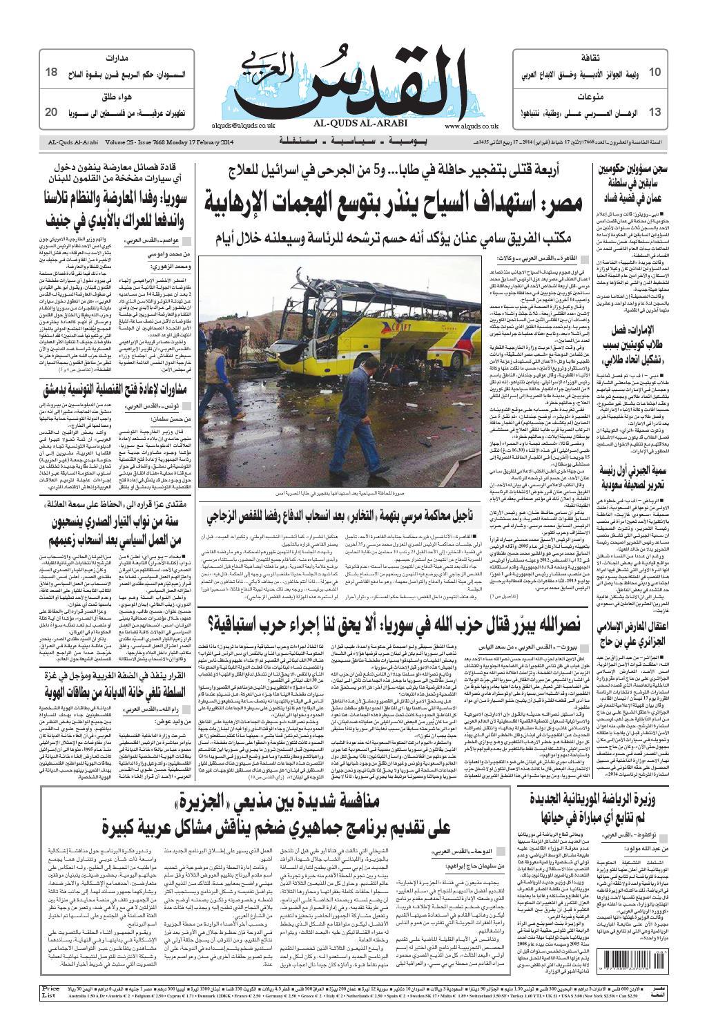 309a7e78b صحيفة القدس العربي , الإثنين 17.02.2014 by مركز الحدث - issuu