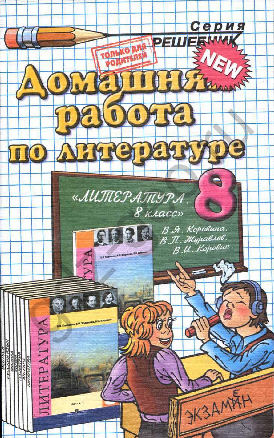 Решебник К Учебнику По Литературе 8 Класс