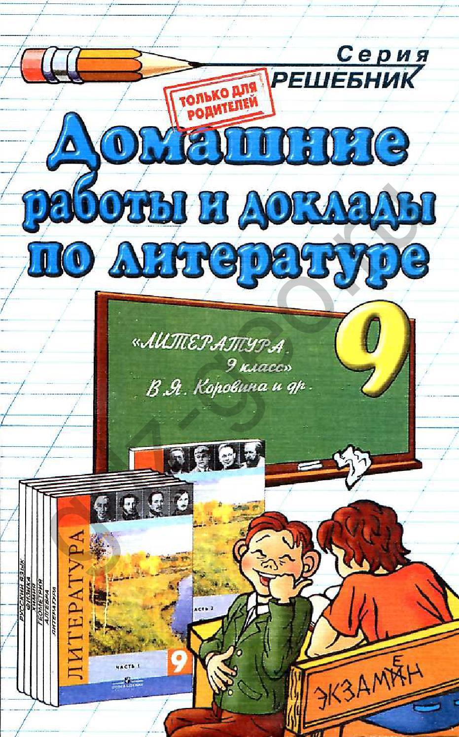 9 учебнику гдз литература класс хрестоматии к