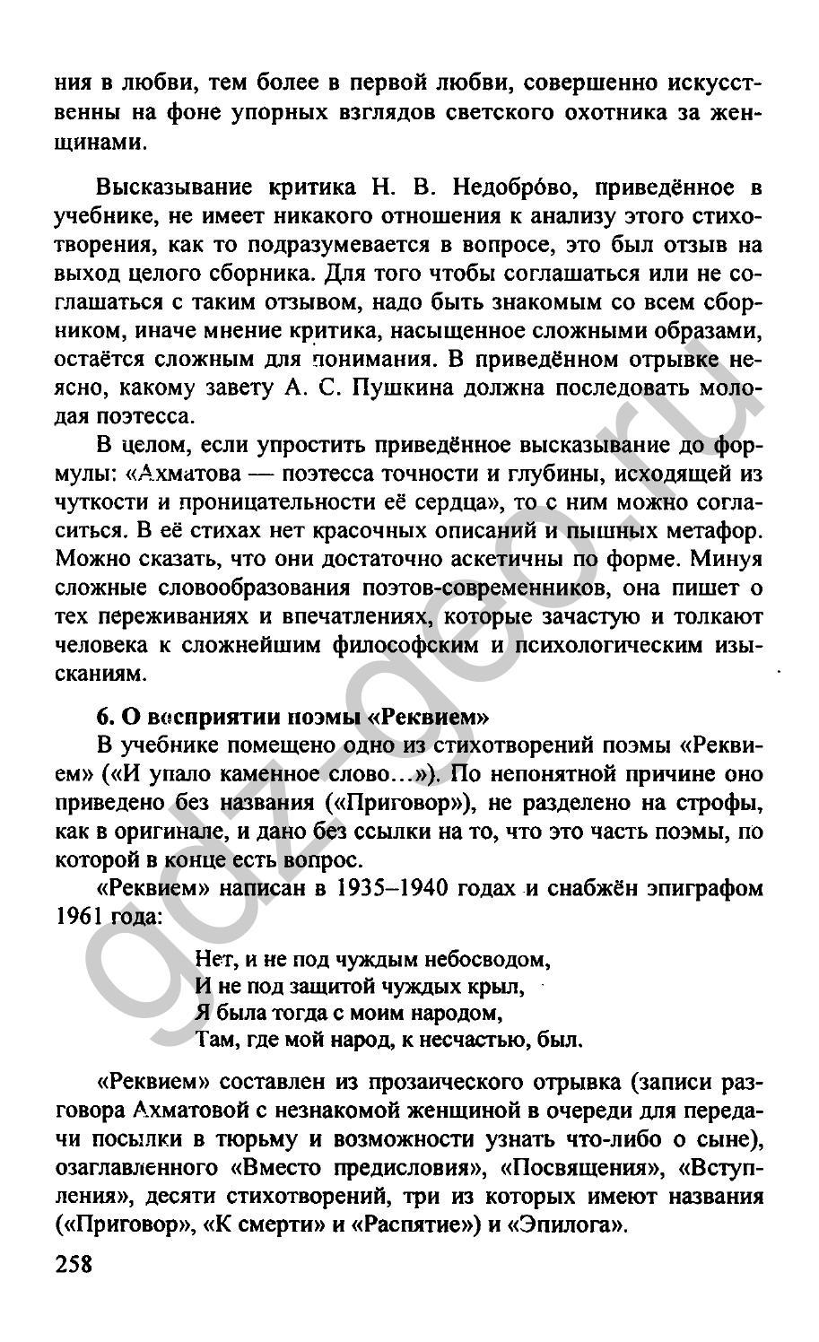 Часть 6 по класс журавлёв литературе гдз 1