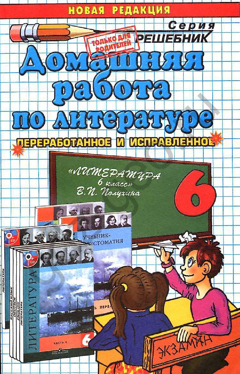 5 класс решебник книга