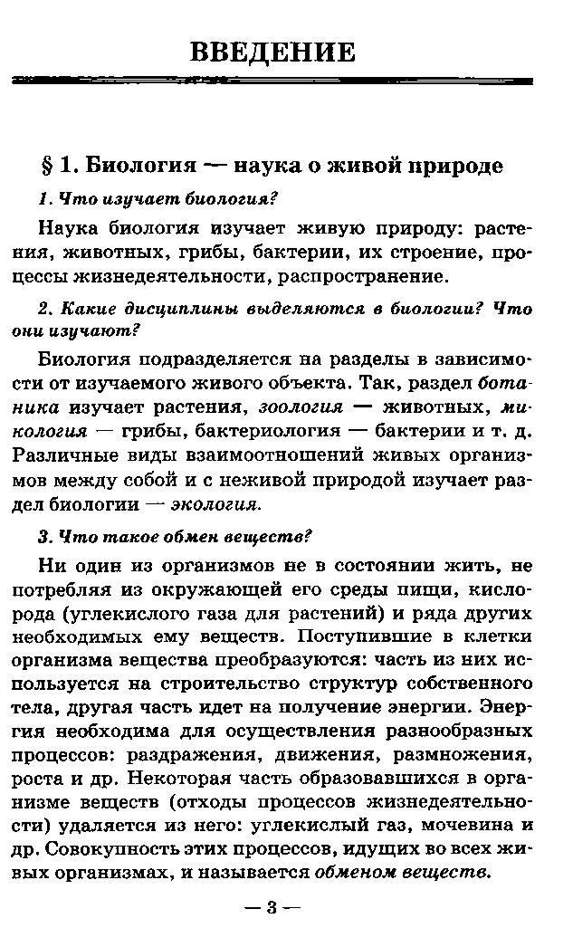 Решебник Биология 7 Тихомирова