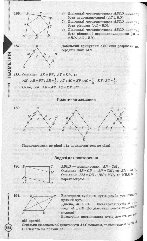 гдз 9 кл з геометрії