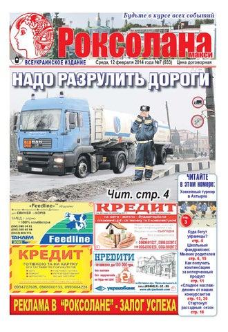 2014 №7 by Валентин Турченко - issuu 3943a27c63159
