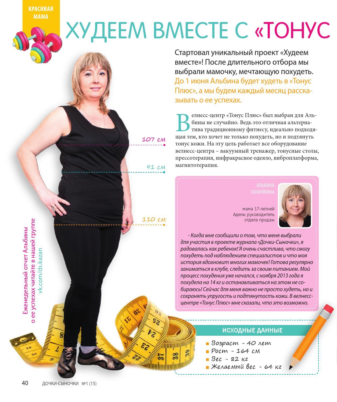 Онлайн проекты для похудения отзывы