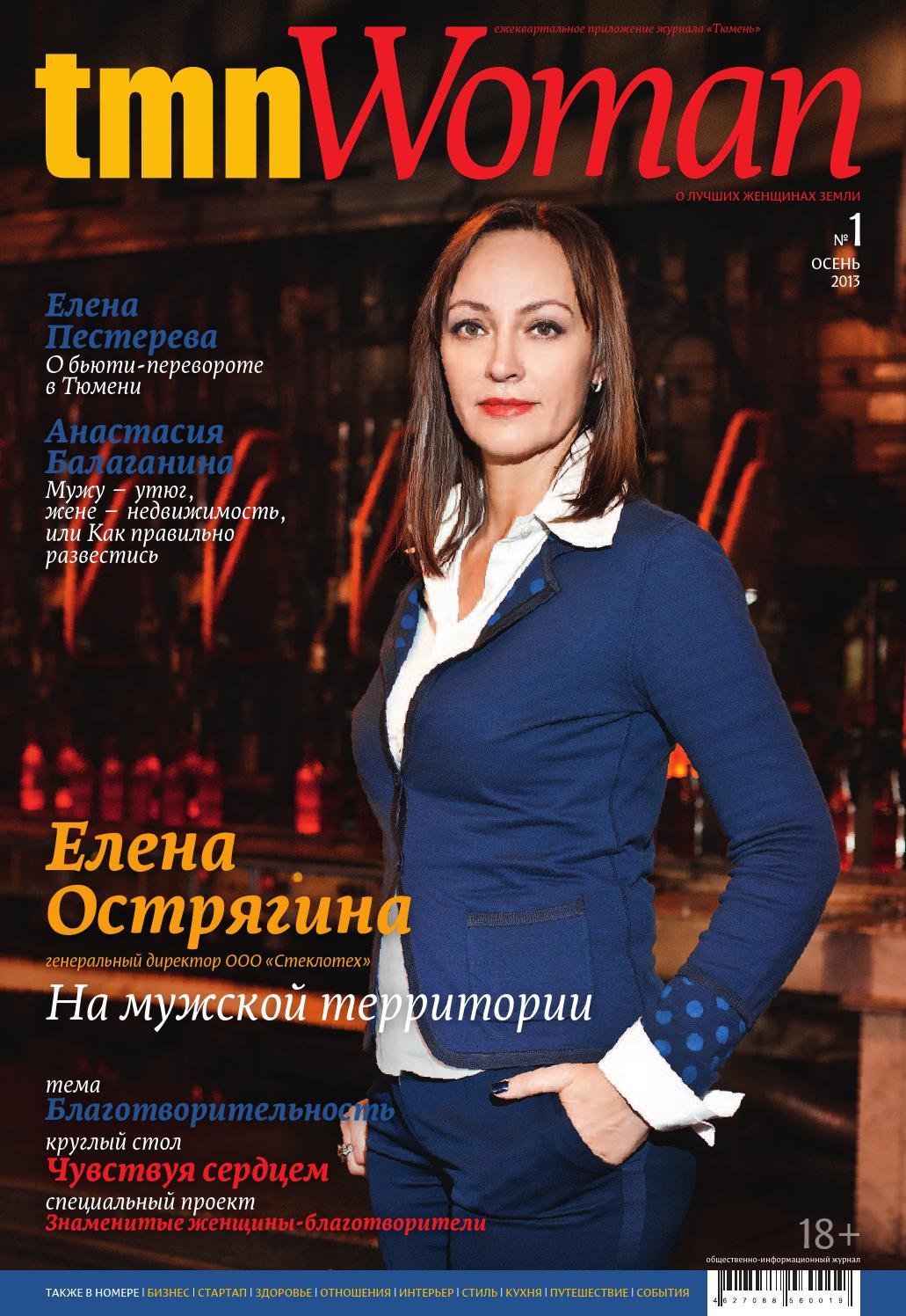 Привлекательная Светлана Песоцкая