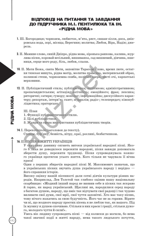 м.і.пентилюк гдз українська мова 7