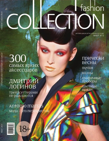 839513ba351 Fashion Collection Югра. Март 2013 by Fashion Collection - issuu