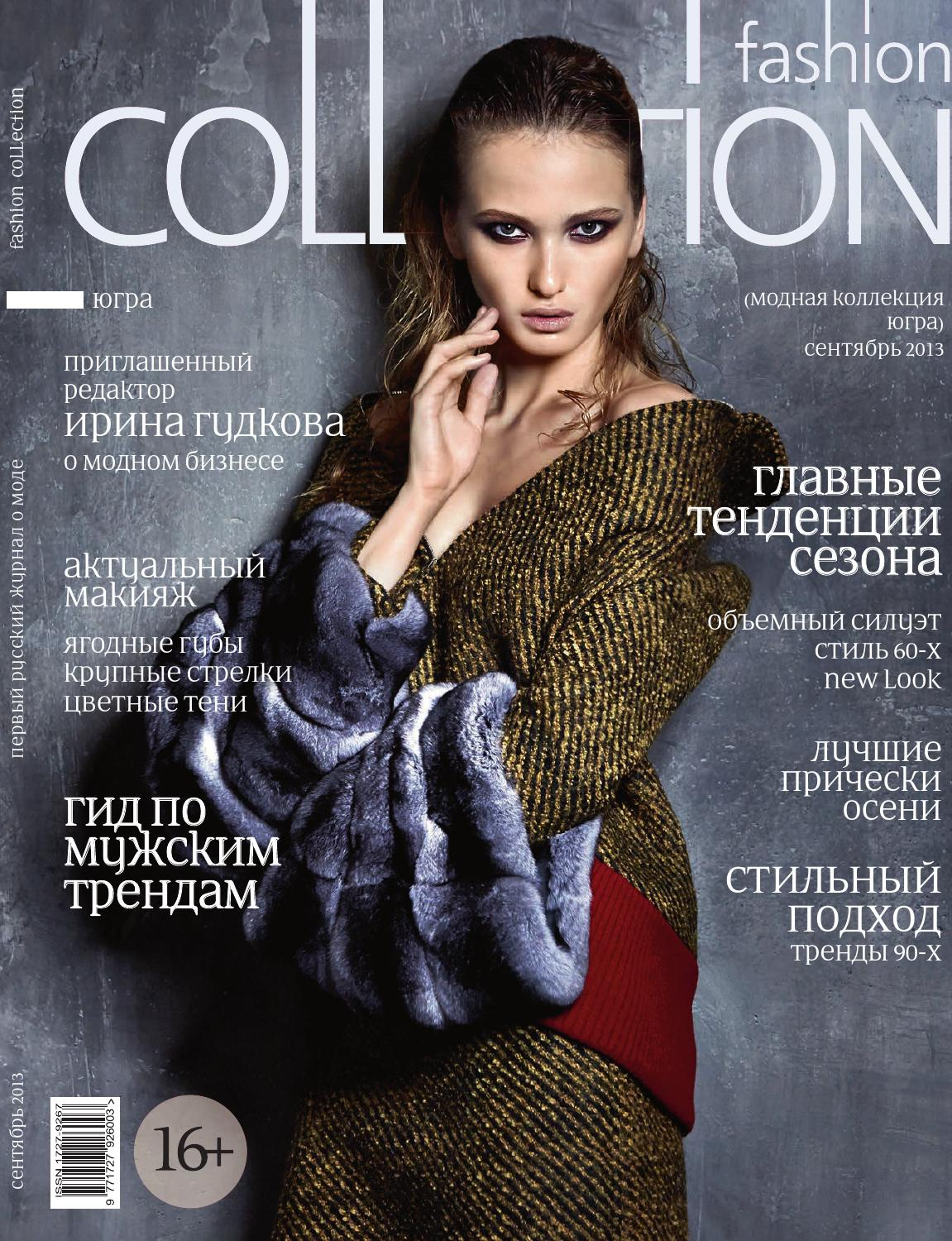 3b1deeef62e Fashion Collection Югра. Сентябрь 2013 by Fashion Collection - issuu