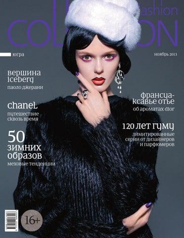 c82a4053d18b Fashion Collection Югра. Ноябрь 2013