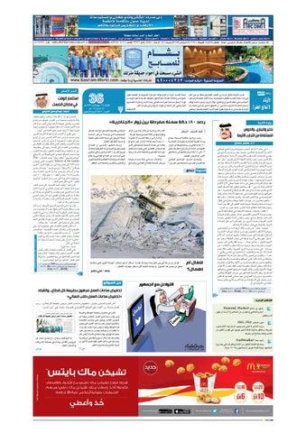 779d07b43 Madina 20140225 by Al-Madina Newspaper - issuu