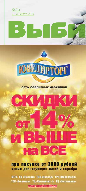Выбирай. Омск. №4 (172), 1-15 марта 2014 год by ВЫБИРАЙ ОМСК - issuu ec95689bcc9c