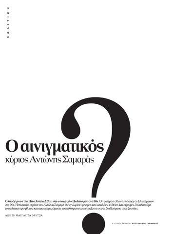 BHMAMEN 35 by Leonidas Tsitopoulos - issuu be96a0c6a53