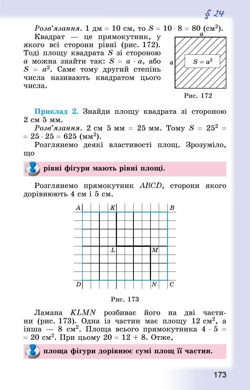 Математика істер онлайн 5 класс гдз