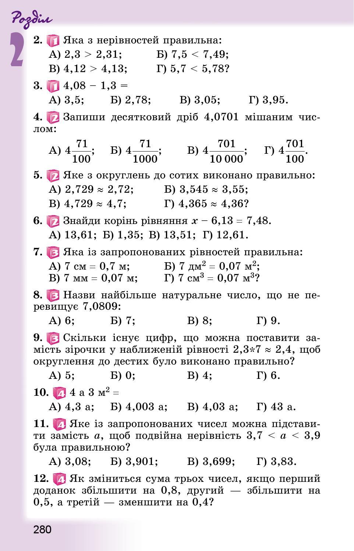 гдз 5 класс математика о.с.истер 4 book