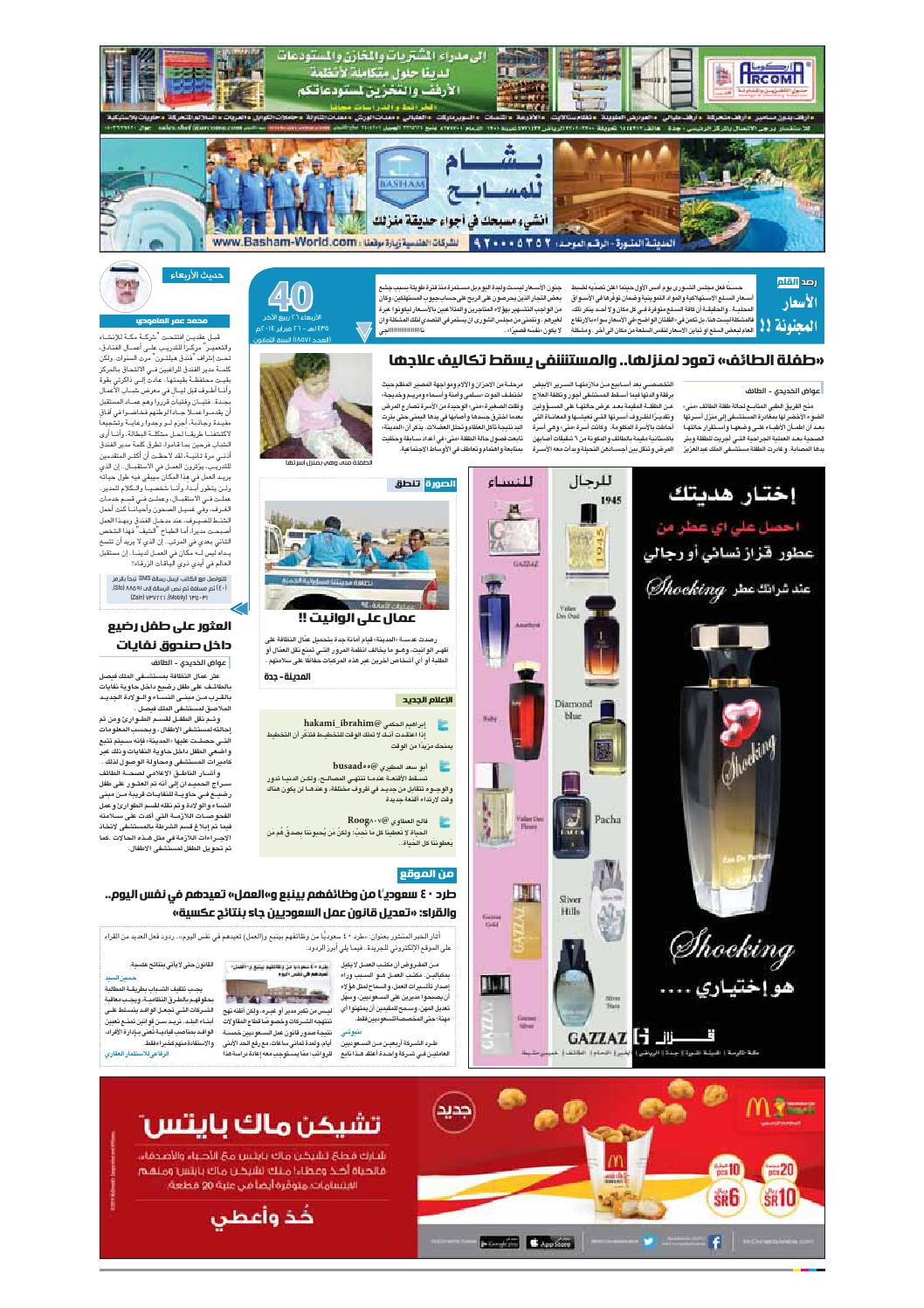 e7785d560 Madina 20140226 by Al-Madina Newspaper - issuu