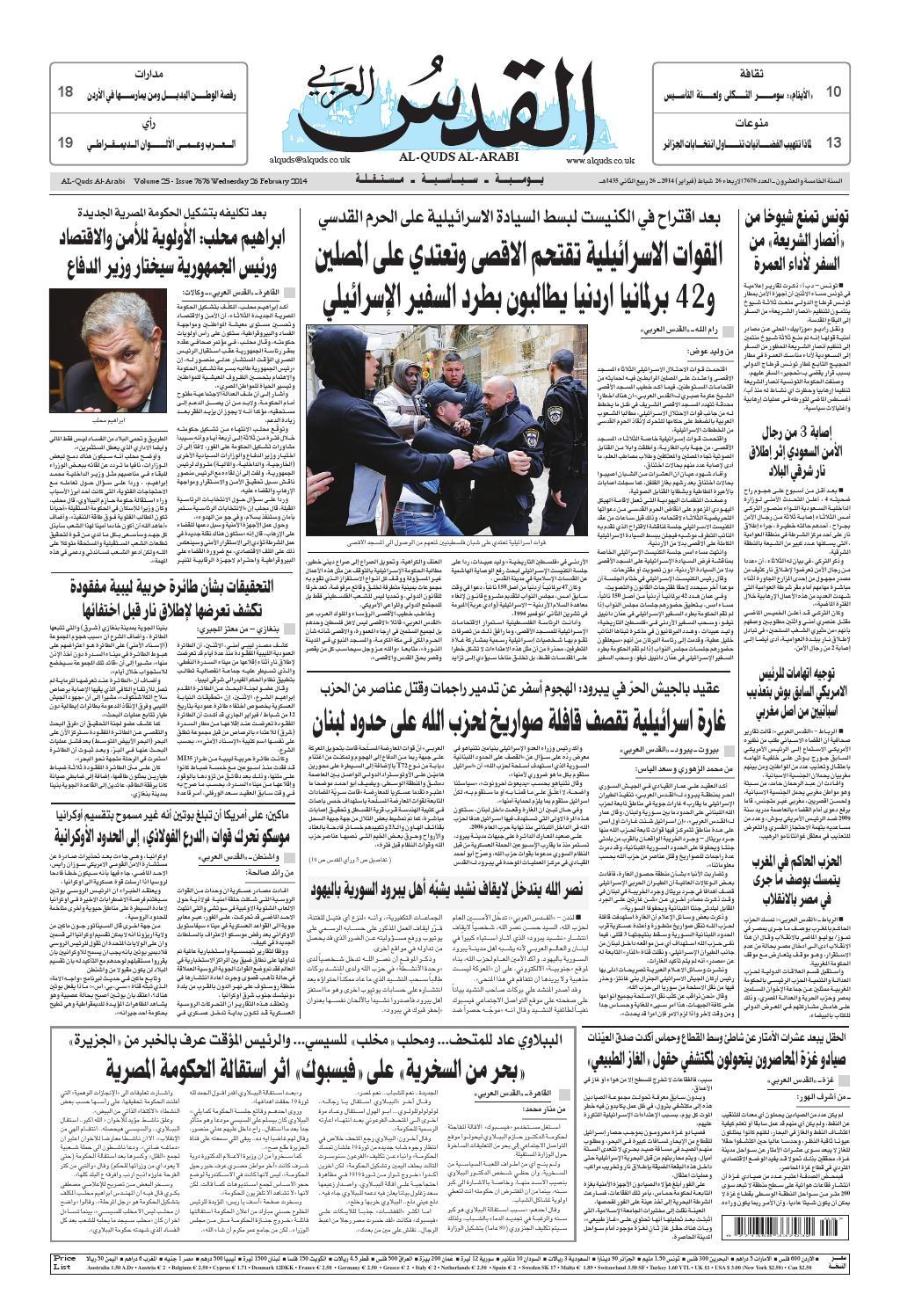 2d91ec41e صحيفة القدس العربي , الأربعاء 26.02.2014 by مركز الحدث - issuu