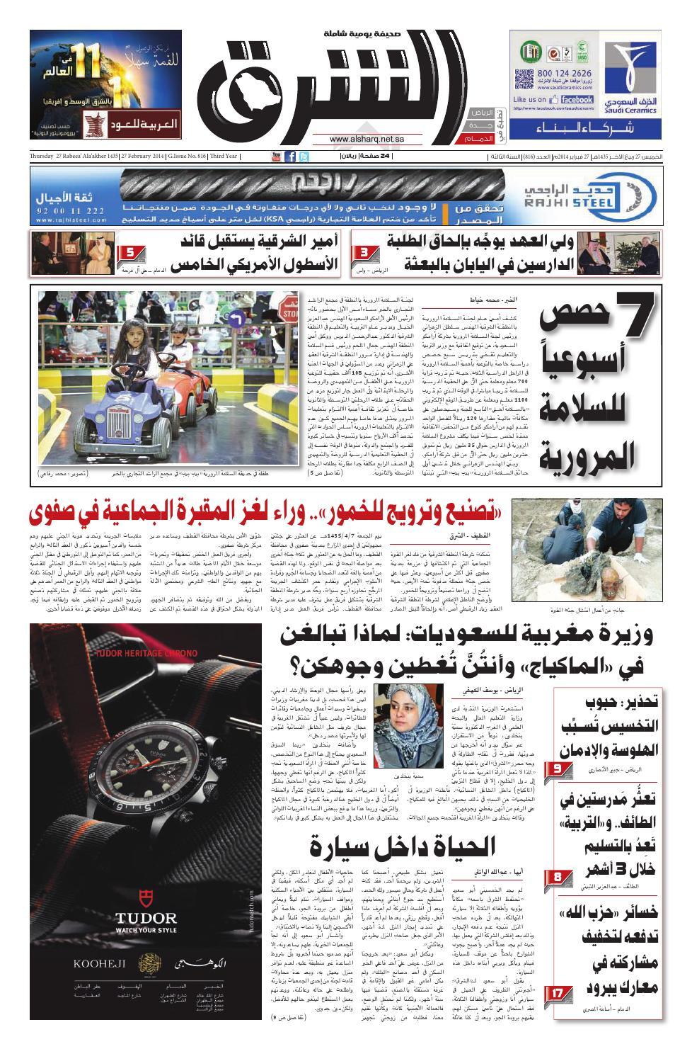 ca7b771ac4a6d صحيفة الشرق - العدد 816 - نسخة الدمام by صحيفة الشرق السعودية - issuu