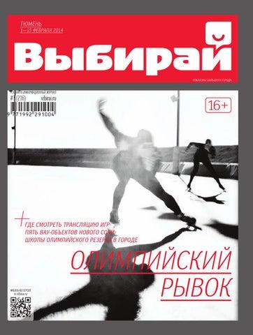 Выбирай  3 (216) by Megatyumen.Ru - issuu 5fb0d827f75ad