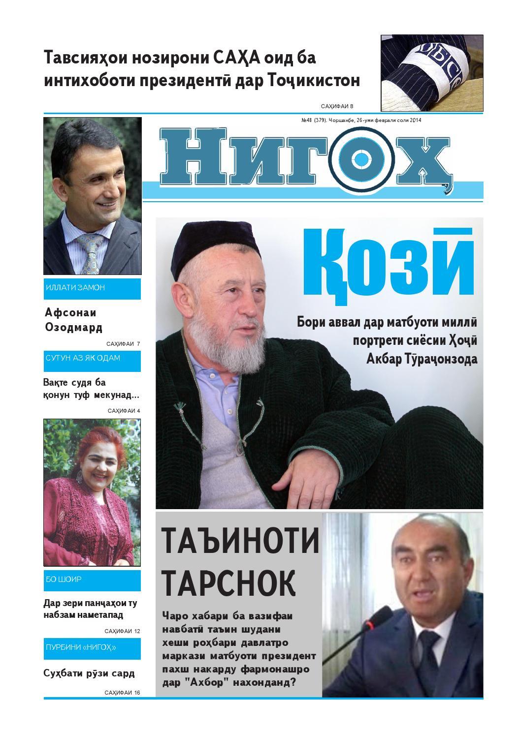 Газета нигох таджикистан знакомства