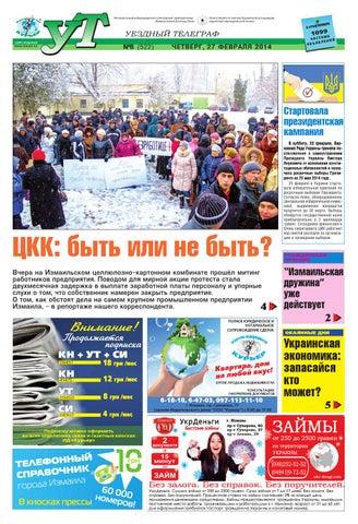 Займы под птс в москве Молдавская улица займ залог птс Ермолаевский переулок