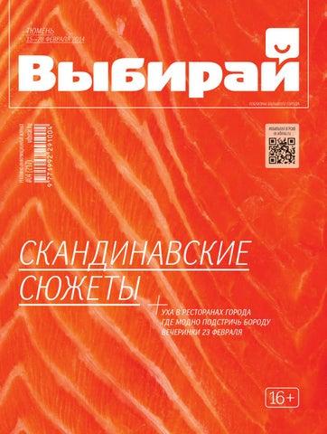 Выбирай  4 (217) by Megatyumen.Ru - issuu d4b030c083d00
