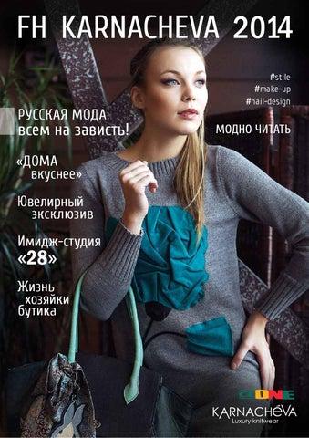 e056e6ceecc Katalog Karnacheva by flexy - issuu