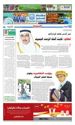 b96756f741d66 Madina 20140301 by Al-Madina Newspaper - issuu