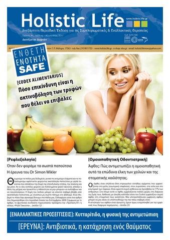 Holistic Life τεύχος 44 by Etra Publishing - issuu 3cbb40a7323