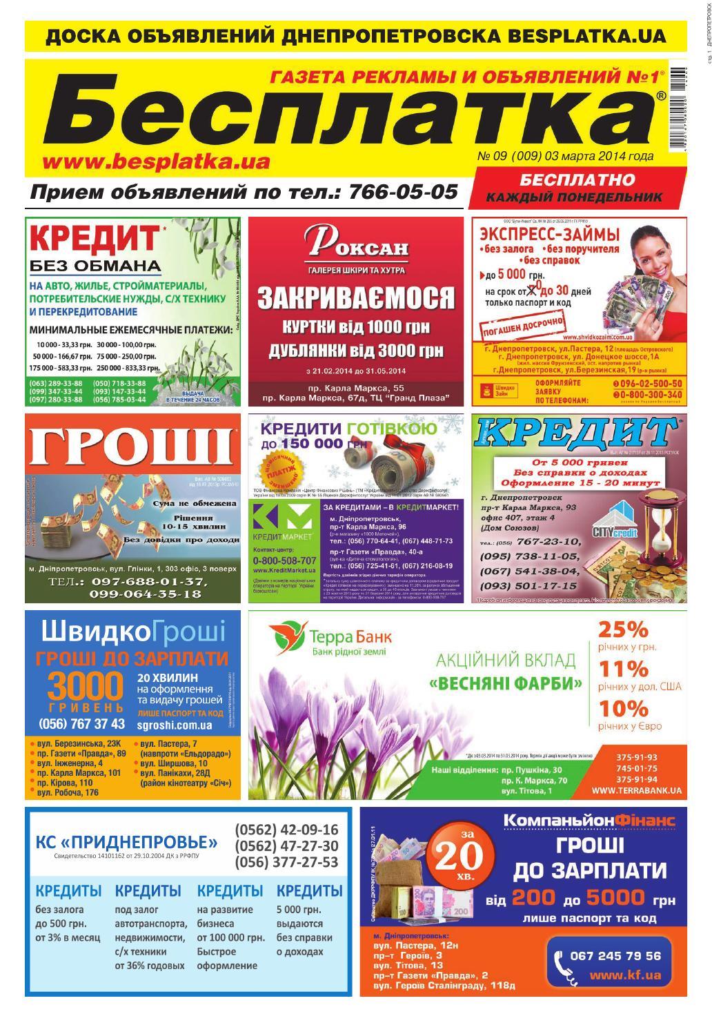 Работа в пушкине свежие вакансии 2014 мойщица посуды куплю компьютер частные объявления