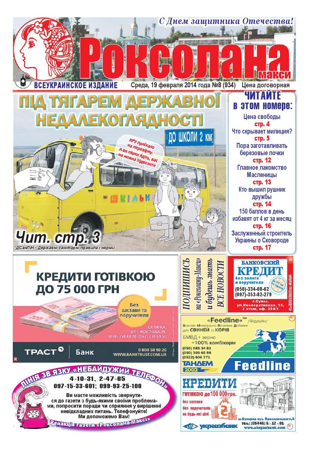 Быстрый займ под залог птс Снайперская улица кредит под птс авто в новосибирске