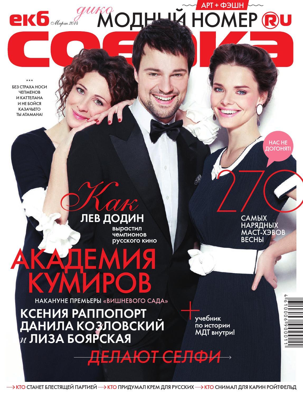 ЕКБ.Собака.ru   март 2014 by екб.собака.ru - issuu f1baae1208b