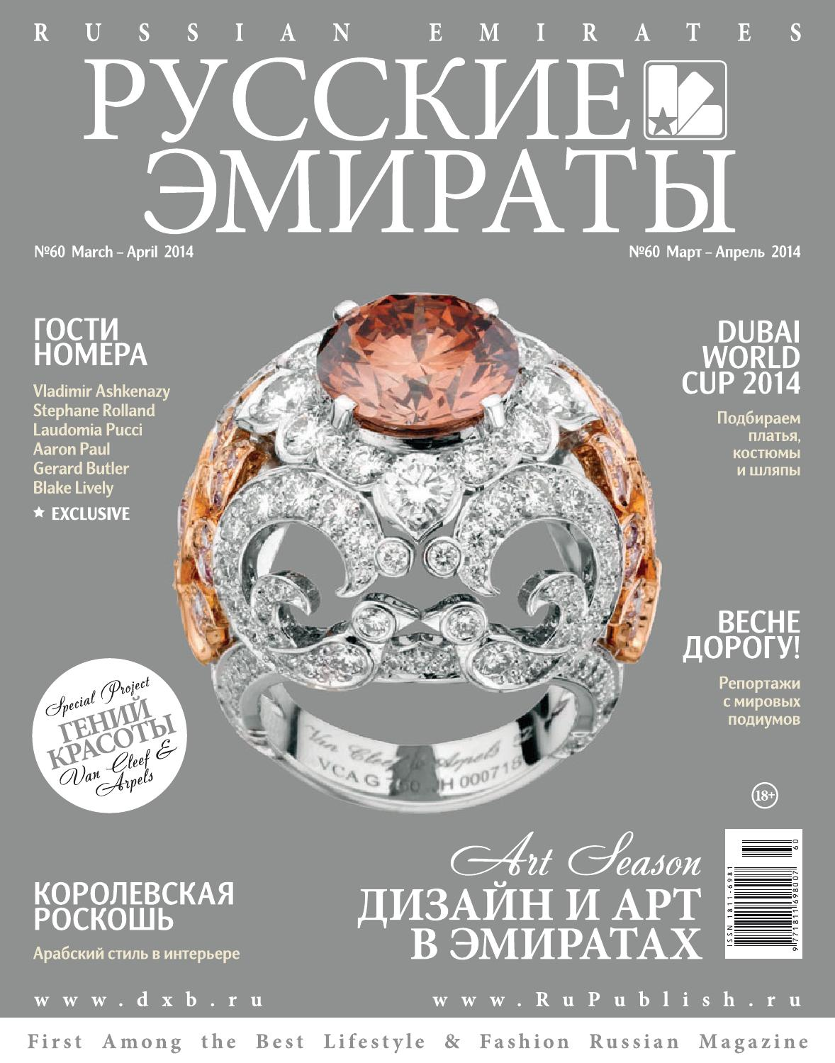 Russian Emirates Magazine     60   Mar - Apr 2014 by Russian Emirates -  issuu a3c3a0632b4