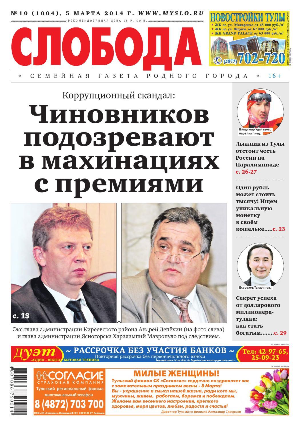 Слобода №10 (1004)  Чиновников подозревают в махинациях с премиями by  Газета