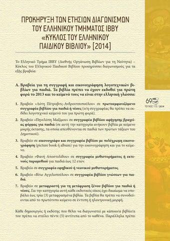 ee0afbeaec ... ΕΛΛΗΝΙΚΟΥ ΠΑΙΔΙΚΟΥ ΒΙΒΛΙΟΥ»  2014  Το Ελληνικό Τμήμα ΙΒΒΥ (Διεθνής  Οργάνωση Βιβλίων για τη Νεότητα) – Κύκλος του Ελληνικού Παιδικού Βιβλίου  προκηρύσσει ...