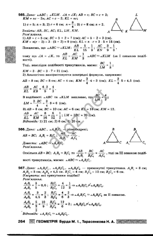 бурда геометрии тарасенкова по решебник