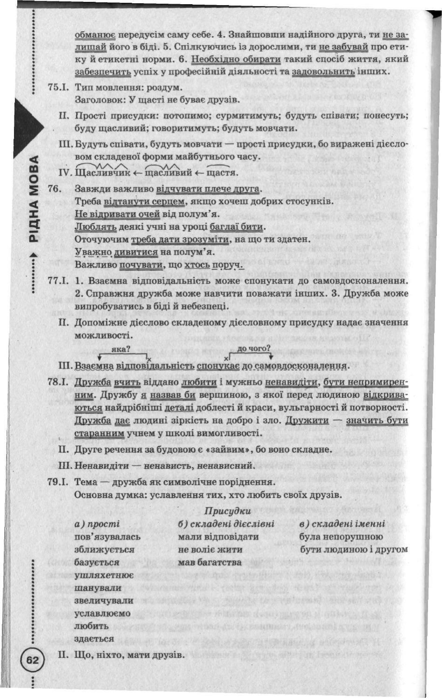 гдз по укр мова 7 клас пентилюк гайдаєнко ляшкевич омельчук