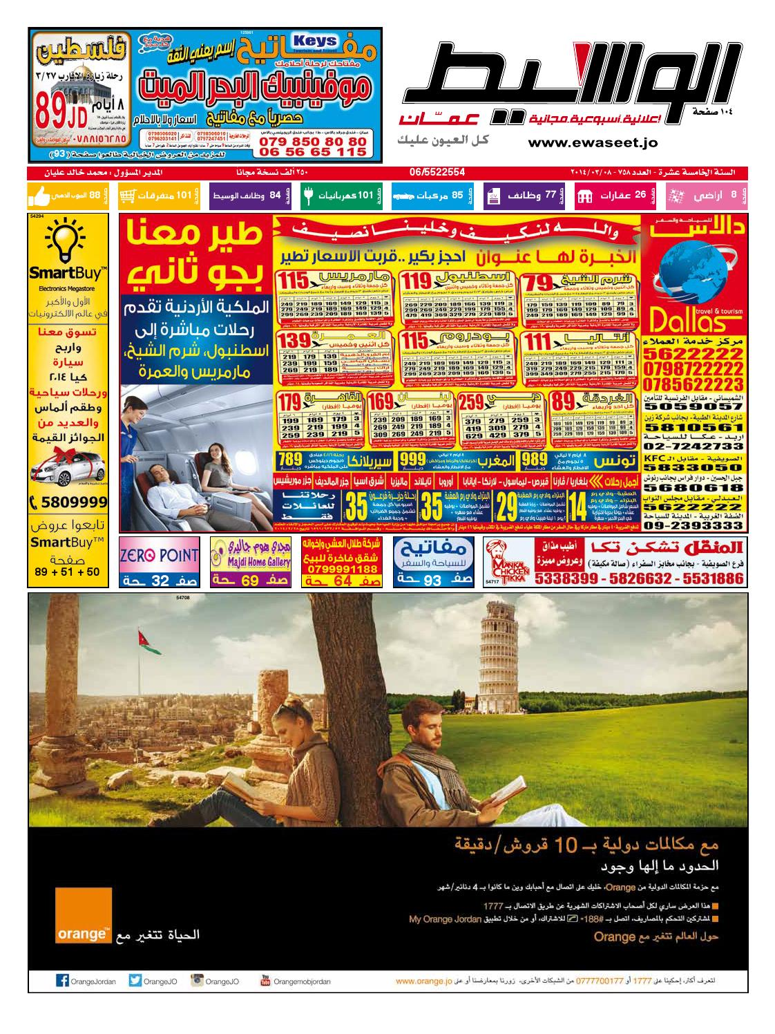 67829ce97 عمان 2014-03-08 by Joos - issuu