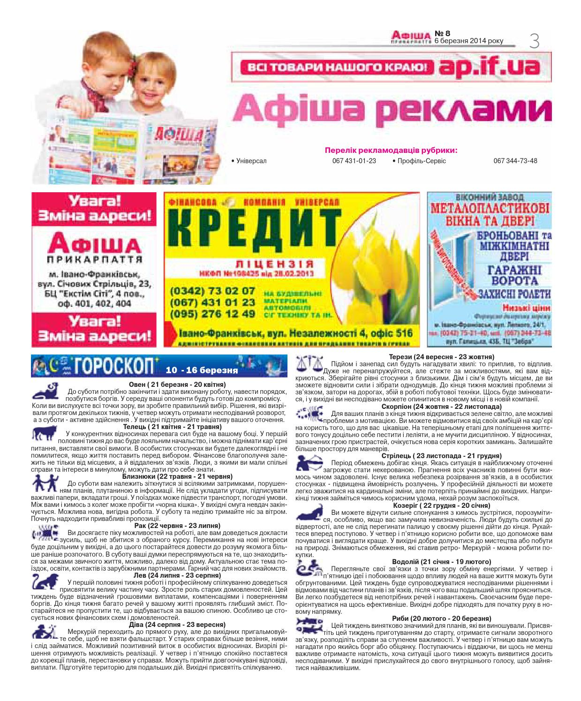 afisha 612(8) by Olya Olya - issuu a4212feebe36f
