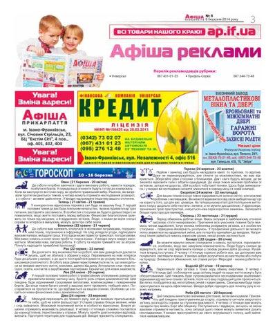 afisha 612(8) by Olya Olya - issuu 46c9235ad57b5