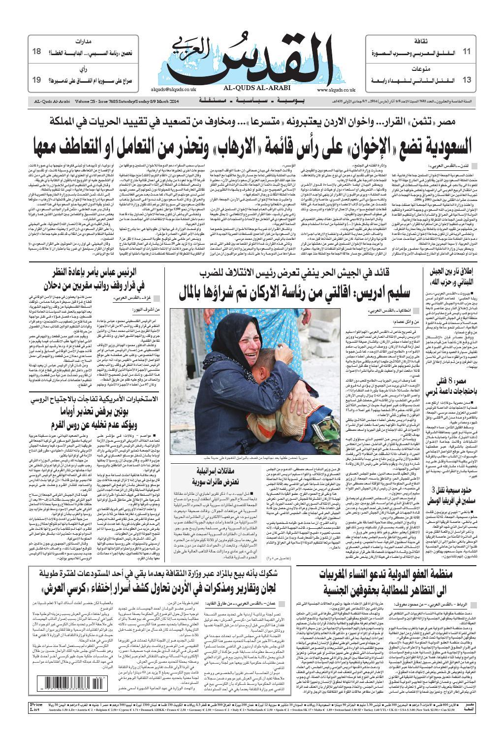 صحيفة القدس العربي السبت والأحد 0809032014 By مركز