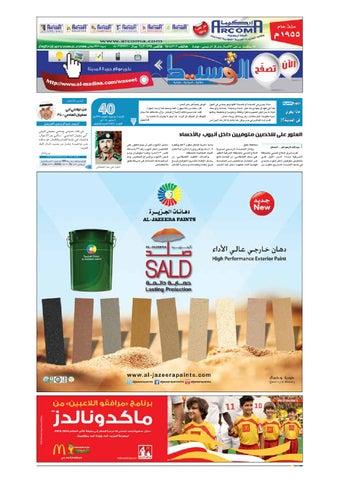 43c7f1534 Madina 20140309 by Al-Madina Newspaper - issuu