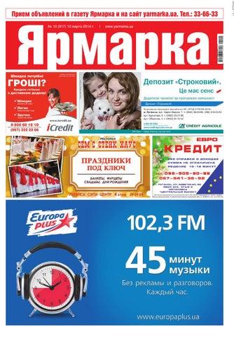 Yarmarka lugansk 10 03 2014 by besplatka ukraine - issuu 1ced064ff48e6