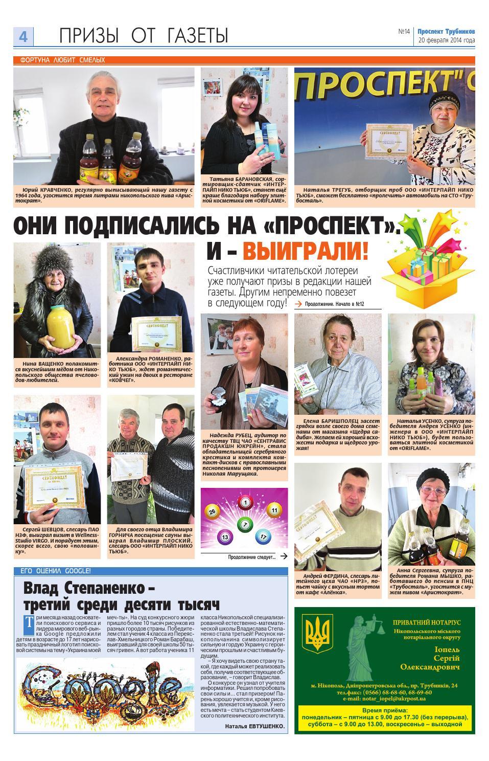 знакомства газети