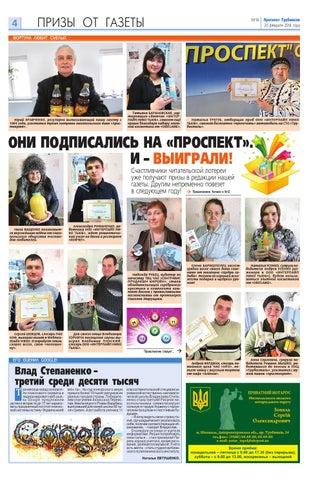 знакомства новокузнецк газета