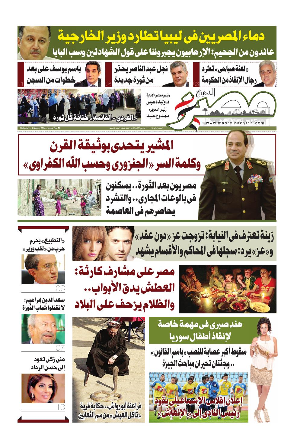1d1dbcdc1 First Issue by Mohamed Anan - issuu