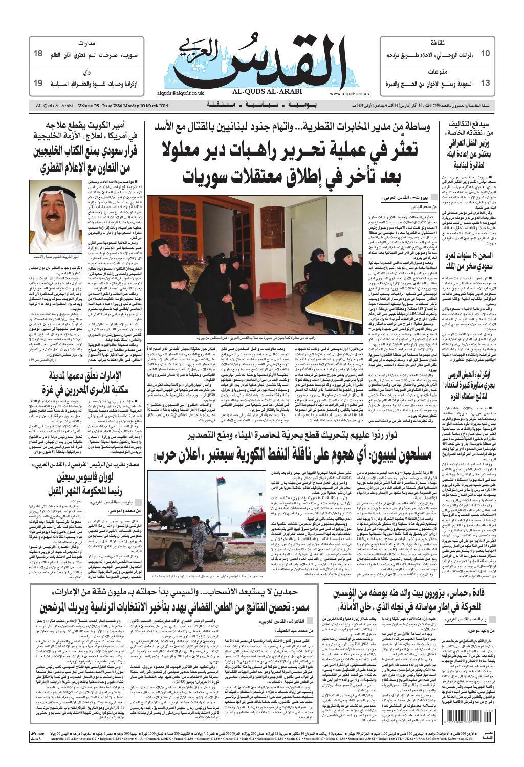3ef22186f صحيفة القدس العربي , الإثنين 10.03.2014 by مركز الحدث - issuu