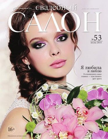 2831f493692 Свадебный салон №53. Иркутск by Журнал