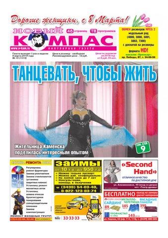 59e5cbc83801 Новый компас №10 от 6 марта 2014 by Медиа-группа Компас - issuu
